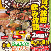 道とん堀 - まんぷく宴会