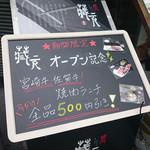 50088716 - オープン記念