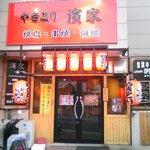 濱家 寒川店