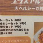 50091060 - ランチ 嬉しい値下げ!