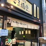 ごま福堂 - 店頭1