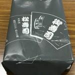 50096397 - 2016年3月。松寿司さんのお寿司を頂きました。