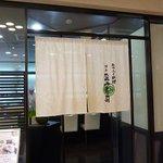 たつみ寿司 - 岩田屋新館7階にお店があります。