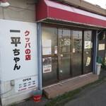 一平ちゃん - JR法隆寺駅から徒歩5分