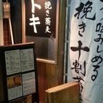 粗挽き蕎麦 トキ - 1階階段。左は風雲児 行列 2016.4