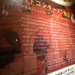 50111387 - ベトコンラーメン物語
