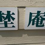 埜庵 - 看板