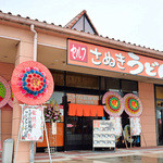 こがね製麺所 - こがね製麺所 フジグラン十川店さん