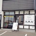 大福の大阪屋 - (2016/4/22)