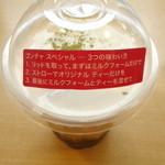 ゴンチャ - 阿里山ウーロンティーS529円。