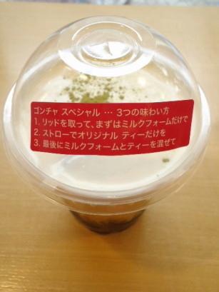 ゴンチャ , 阿里山ウーロンティーS529円。