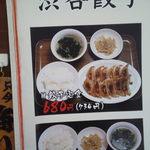 渋谷餃子 川崎店 - ダブル餃子定食680円はライススープお替り自由
