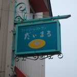 ファミリーレストラン だいまる -