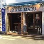 貝と白ワインのバル KAKIMARU - 外観