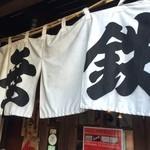 無鉄砲 - 無鉄砲 本店ののれん(16'01)