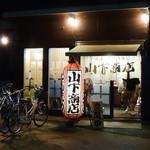 山下商店 - 夜の外観