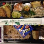 丸福 - 料理写真:赤飯弁当
