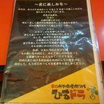 辛口肉ソバ ひるドラ - メニュー