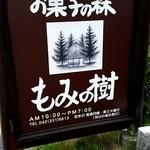 もみの樹 - 看板