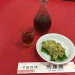 燕慶園 - 紹興酒とアボカド鮪和え