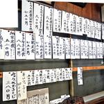 やまだや - お品書き ( 合成 )  2016/04/08