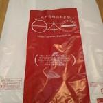 日本一 - ビニ袋