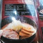 麺匠 竹虎 - これを注文します。