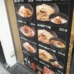 麺匠 竹虎 - 表のメニュー