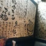 麺匠 竹虎 - ラーメンのことがたくさん書かれています。