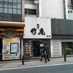 麺匠 竹虎 - 店舗外観