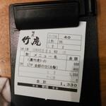 麺匠 竹虎 - お勘定