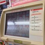 ラーメン山岡家 月寒店 - 券売機。
