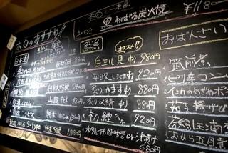 銀ゼロ - 黒板には本日のおススメメニュー