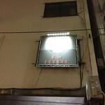 バーホッパー - 1階はタロー、2階テントの看板