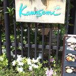 発酵薬膳&カフェ カワセミ - 入口にはツツジが満開