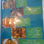 カジャ ガル - 野菜と漬物メニュー