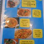 カジャ ガル - ご飯と麺類メニュー