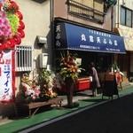 丸窓てんぷら店 - 4/18 re-OPENです 1個80円の天ぷらが 3種類^^
