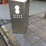 50135535 - 看板                       ひょうたんの形ですね