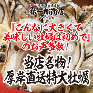 【厚岸から毎日直送】当店名物!3Lサイズの超特大牡蠣!!