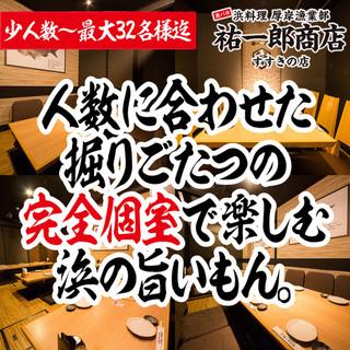 【落ち着いた掘りごたつ席】個室は少人数〜最大32名迄ご対応!