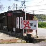 50136677 - 店構え