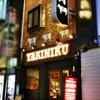 USHIHACHI 牛8 新宿歌舞伎町店