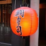 鯛壽司 - 提灯