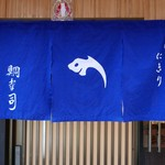 鯛壽司 - 暖簾