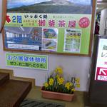 蔵王山頂レストハウス -