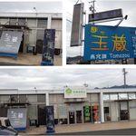 麺や 玉蔵 - 麺や 玉蔵(静岡県藤枝市)食彩品館.jp撮影