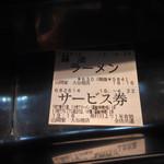 ラーメン山岡家 大谷地店 - 醤油ラーメン。