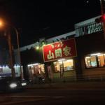 ラーメン山岡家 大谷地店 - 外観。