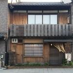草喰 なかひがし - 京阪 出町柳駅から東に2kmのところにある京の野草料理のお店です